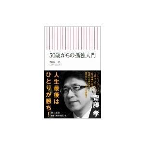 50歳からの孤独入門 朝日新書 / 齋藤孝 サイトウタカシ  〔新書〕 hmv