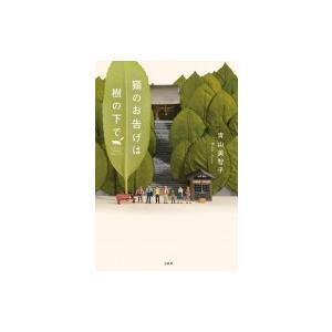 発売日:2018年09月 / ジャンル:文芸 / フォーマット:本 / 出版社:宝島社 / 発売国:...