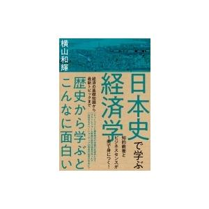 日本史で学ぶ経済学 / 横山和輝  〔本〕|hmv