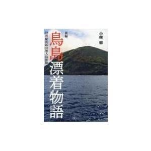 発売日:2018年08月 / ジャンル:文芸 / フォーマット:本 / 出版社:天夢人 / 発売国:...