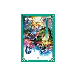 世界樹の迷宮X 公式パーフェクトガイドDX / ファミ通   〔本〕
