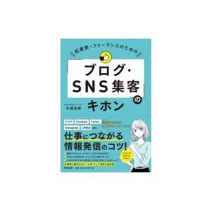 起業家・フリーランスのための「ブログ・SNS集客」のキホン DO BOOKS / 今城裕実  〔本〕