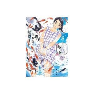 発売日:2018年09月 / ジャンル:コミック / フォーマット:コミック / 出版社:小学館 /...