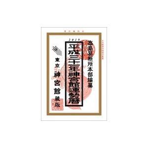 神宮館運勢暦 平成31年版 / 高島易断所本部  〔本〕|hmv