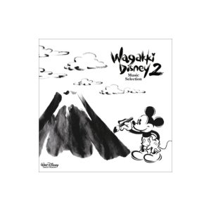 Disney / 和楽器ディズニー2 ミュージック・セレクション 国内盤 〔CD〕