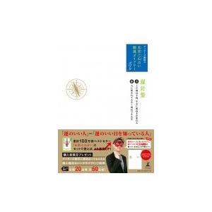ゲッターズ飯田の「五星三心占い」開運ダイアリー2019 金の羅針盤  /  銀の羅針盤 / ゲッター...