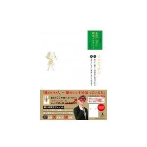 ゲッターズ飯田の「五星三心占い」開運ダイアリー2019 金のインディアン  /  銀のインディアン ...