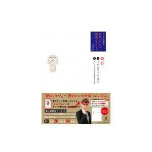 ゲッターズ飯田の「五星三心占い」開運ダイアリー2019 金の時計  /  銀の時計 / ゲッターズ飯...