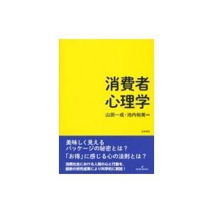 消費者心理学 / 山田一成  〔本〕|hmv