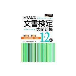 発売日:2018年09月 / ジャンル:ビジネス・経済 / フォーマット:本 / 出版社:早稲田教育...