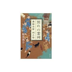 発売日:2018年09月 / ジャンル:文芸 / フォーマット:本 / 出版社:講談社 / 発売国:...