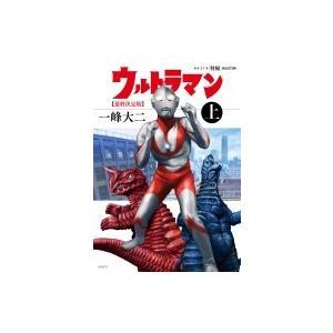 AKITA[特撮]SELECTION ウルトラマン 【最終決定版】 上 書籍扱いコミックス / 一峰大二  〔本〕|hmv