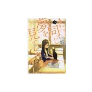 発売日:2018年09月 / ジャンル:コミック / フォーマット:コミック / 出版社:双葉社 /...