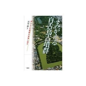 発売日:2018年09月 / ジャンル:哲学・歴史・宗教 / フォーマット:本 / 出版社:新泉社 ...