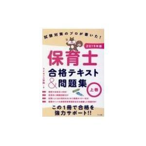 発売日:2018年10月 / ジャンル:語学・教育・辞書 / フォーマット:本 / 出版社:ナツメ社...