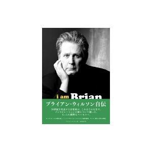 ブライアン・ウィルソン自伝 I Am Brian Wilson / Brian Wilson ブライアンウィルソン (ビーチボーイズ)  〔本〕|hmv