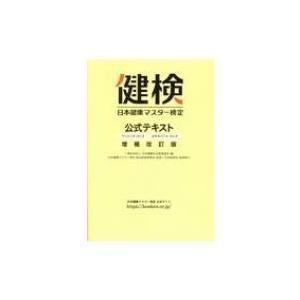 発売日:2018年08月 / ジャンル:物理・科学・医学 / フォーマット:本 / 出版社:日本健康...