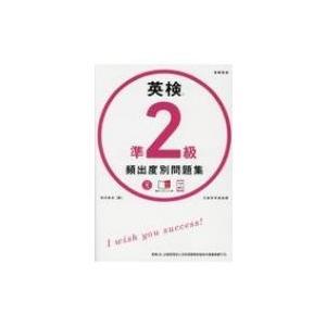 発売日:2018年08月 / ジャンル:語学・教育・辞書 / フォーマット:本 / 出版社:高橋書店...