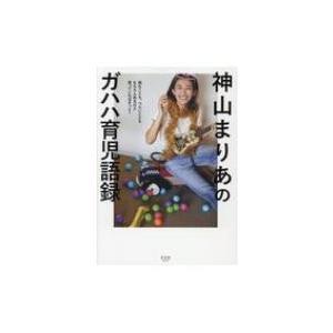 発売日:2018年09月 / ジャンル:文芸 / フォーマット:本 / 出版社:光文社 / 発売国:...