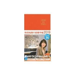 2019 W's Diary 和田裕美の営業手帳2019(オレンジ) / 和田裕美  〔本〕 hmv