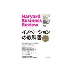 ハーバード・ビジネス・レビュー イノベーション論文ベスト10 イノベーションの教科書 / ハーバード・ビジネ|hmv