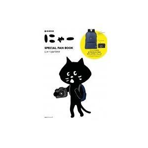 にゃー SPECIAL FAN BOOK にゃーとおでかけ e-MOOK / ブランドムック   〔ムック〕|hmv