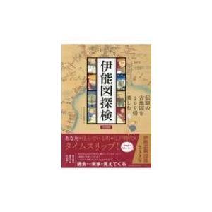 発売日:2018年09月 / ジャンル:哲学・歴史・宗教 / フォーマット:本 / 出版社:河出書房...