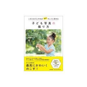 発売日:2018年09月 / ジャンル:アート・エンタメ / フォーマット:本 / 出版社:日本実業...