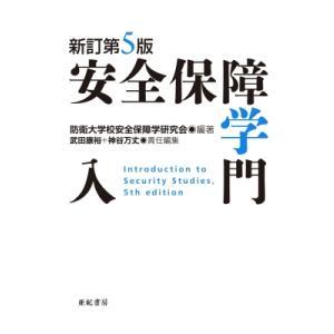 発売日:2018年08月 / ジャンル:社会・政治 / フォーマット:本 / 出版社:亜紀書房 / ...