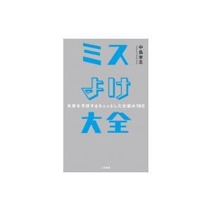 発売日:2018年09月 / ジャンル:社会・政治 / フォーマット:本 / 出版社:三笠書房 / ...