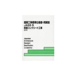 建築工事標準仕様書・同解説 JASS 5 2018 5 / 日本建築学会  〔全集・双書〕|hmv