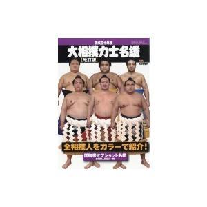 大相撲力士名鑑(改訂版) 平成30年 相撲 2018年 9月号増刊 / 相撲編集部  〔雑誌〕|hmv