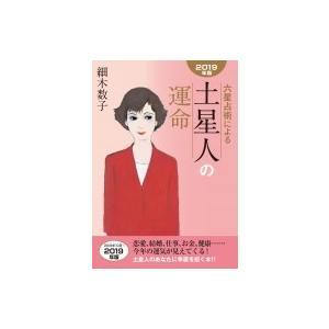 発売日:2018年08月 / ジャンル:実用・ホビー / フォーマット:本 / 出版社:飛鳥新社 /...