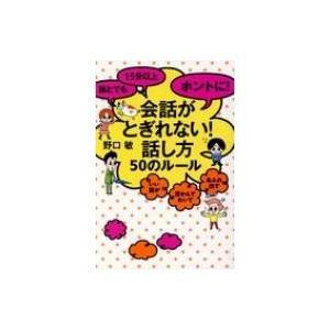 発売日:2018年09月 / ジャンル:社会・政治 / フォーマット:本 / 出版社:すばる舎 / ...