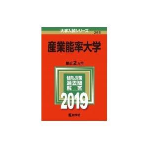 産業能率大学 2019 大学入試シリーズ / 書籍  〔全集・双書〕|hmv