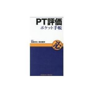 PT評価ポケット手帳 / 美崎定也  〔本〕