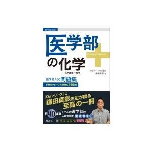 発売日:2018年09月 / ジャンル:物理・科学・医学 / フォーマット:全集・双書 / 出版社:...