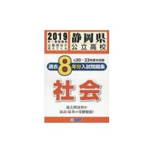 静岡県公立高校過去8年分入試問題集社会 2019年春受験用 / 書籍  〔全集・双書〕|hmv
