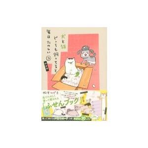 犬と猫どっちも飼ってると毎日たのしい 2 ふせんブック付き特装版 プレミアムKC / 松本ひで吉  〔コミック〕