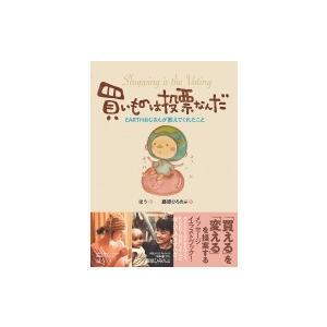 発売日:2018年09月 / ジャンル:語学・教育・辞書 / フォーマット:絵本 / 出版社:三五館...