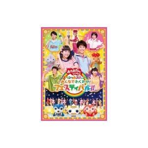 「おかあさんといっしょ」スペシャルステージ 〜みんなでわくわくフェスティバル!!〜  〔DVD〕|hmv