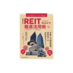 REIT(不動産投資信託)まるわかり! 徹底活用術 2019年版 日経ムック / 日本経済新聞出版社  〔ムック〕|hmv