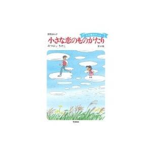 小さな恋のものがたり 第44集 その後のチッチ / みつはしちかこ  〔本〕 hmv