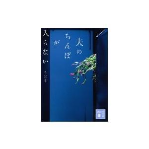 発売日:2018年09月 / ジャンル:文芸 / フォーマット:文庫 / 出版社:講談社 / 発売国...