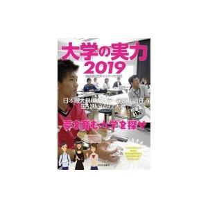 発売日:2018年09月 / ジャンル:語学・教育・辞書 / フォーマット:本 / 出版社:中央公論...
