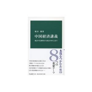 中国経済講義 統計の信頼性から成長のゆくえまで 中公新書 / 梶谷懐  〔新書〕|hmv