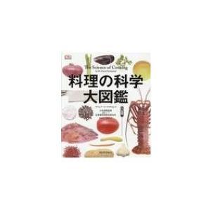 料理の科学大図鑑 / スチュアート・ファリモンド  〔本〕|hmv
