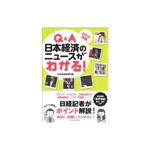Q & A日本経済のニュースがわかる! 2019年版 / 日本経済新聞社  〔本〕|hmv