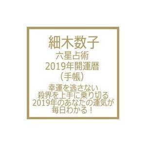 発売日:2018年10月 / ジャンル:実用・ホビー / フォーマット:本 / 出版社:飛鳥新社 /...