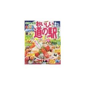 まっぷるおいしい道の駅ドライブ名古屋・東海 まっぷるマガジン / 雑誌  〔ムック〕